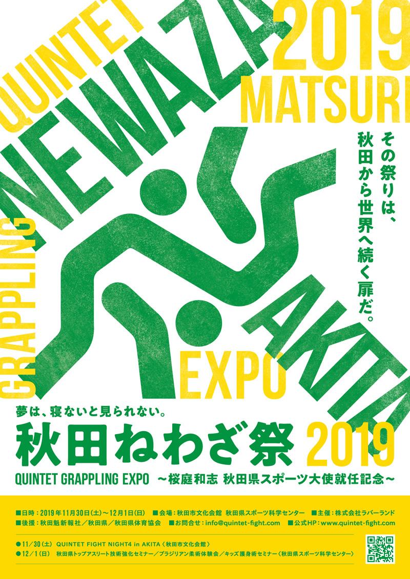 秋田ねわざ祭 2019 ポスター